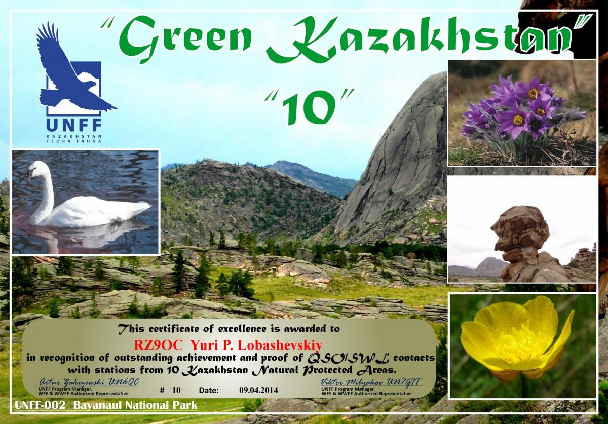 Флора и Фауна Кахахстана