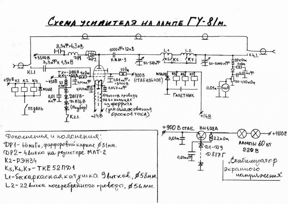 Схема усилителя на ГУ81.jpg