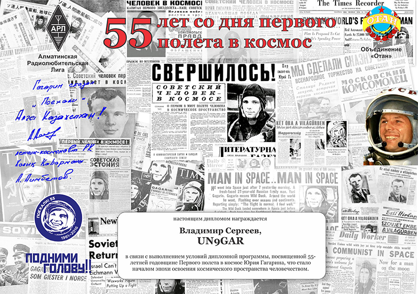 Gagarin dedicated diploma