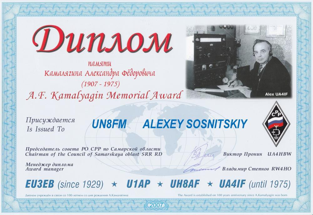 UN8FM Памяти Камалягина.jpg