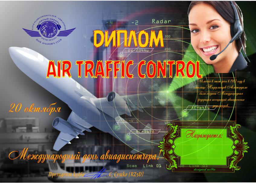 ATC.png.95865c768b88b54f20944e78007f9b47