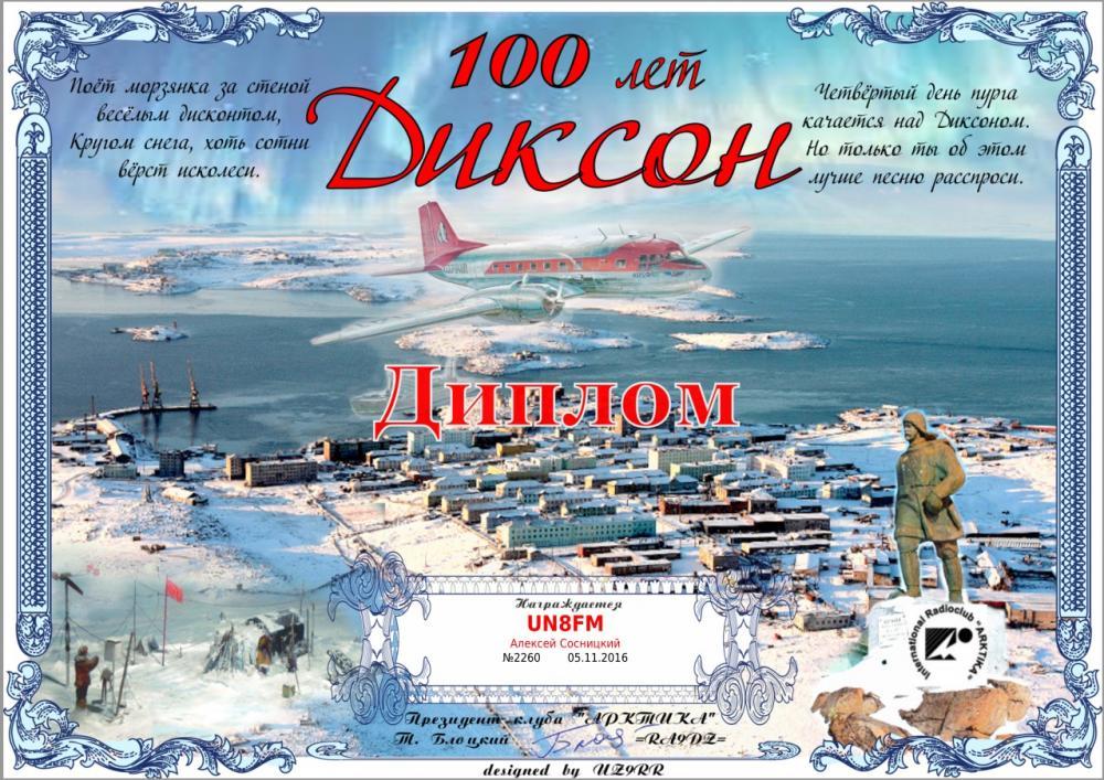 Диксон100.jpg