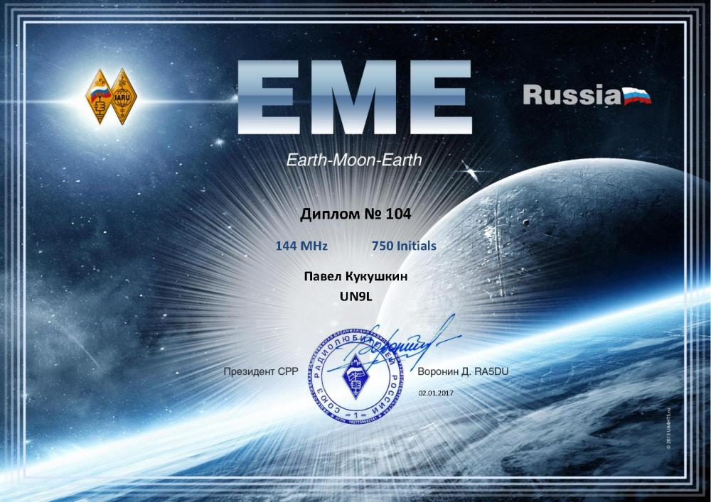 104_EME_award_UN9L_750_144.jpg