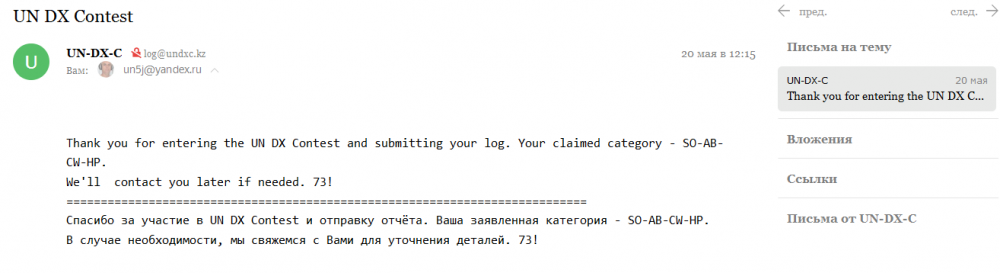 undx18_email.PNG