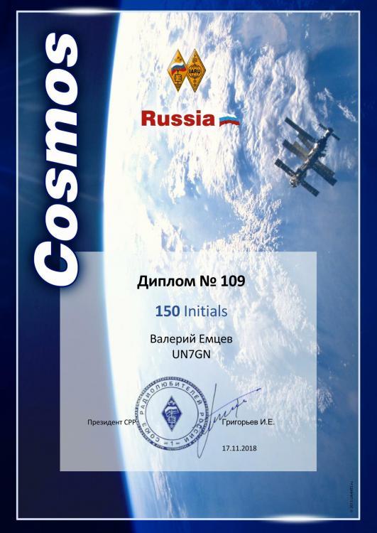 Cosmos_150_UN7GN_109_Page_1.jpeg