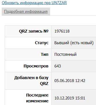 un7zar_qrz_ru.PNG