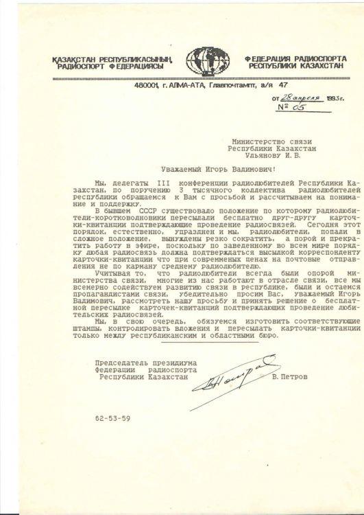 Письмо Минсв..jpg
